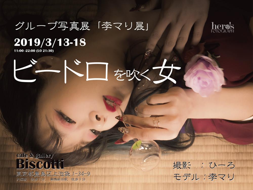 李マリ展「ビードロを吹く女」